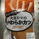 伊藤ハムの「大豆ミートのやわらかカツ」を食べてみた。これは何の練り物…?