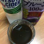 プルーンジュースは戦士の飲み物【スター・トレック:キッチン Replicate.4】